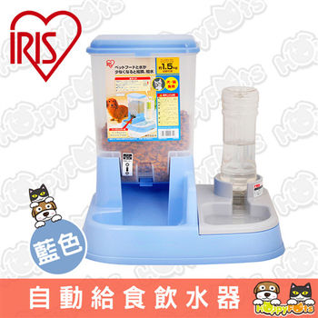 【日本IRIS】兩用 自動給食飲水器JQ-350(藍色)-貓/狗適用