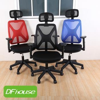《DFhouse》凱菲人體工學辦公椅(全配) - 5色可選