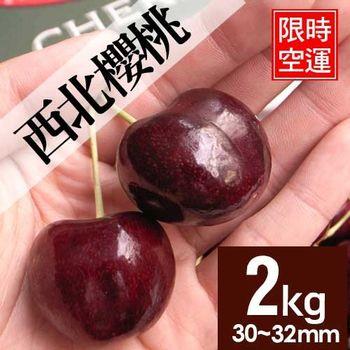 【築地一番鮮-現貨】空運9ROW西北櫻桃2kg/禮盒(櫻桃直徑30-32mm)