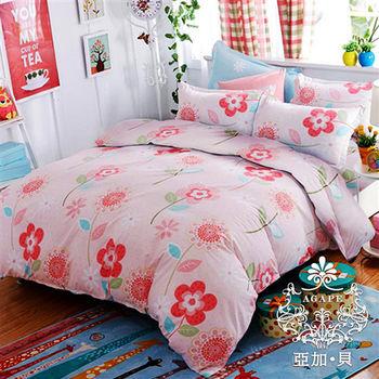 【AGAPE亞加‧貝】《MIT台灣製-繽紛花卉》舒柔棉單人4.5x6.5尺薄被套(百貨專櫃精品)