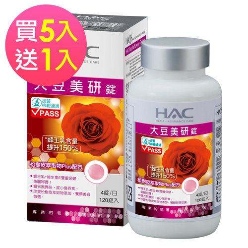 【永信HAC】大豆美研錠買五送一 (120錠/瓶,共6瓶)