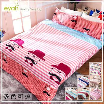 【eyah宜雅】台灣製歐風加厚款頂級柔絲絨-雙人鋪棉兩用被床包四件組-(多色可選)