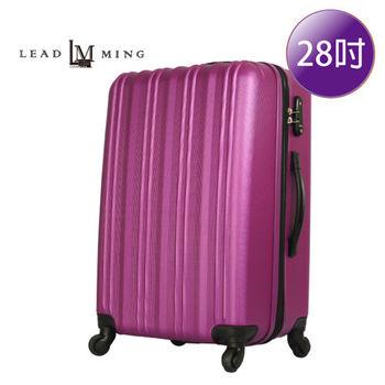 LEADMING-地平線耐摔防刮28吋旅遊行李箱-紫色