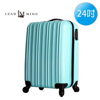 LEADMING-地平線耐摔防刮24吋旅遊行李箱-蒂芬妮藍