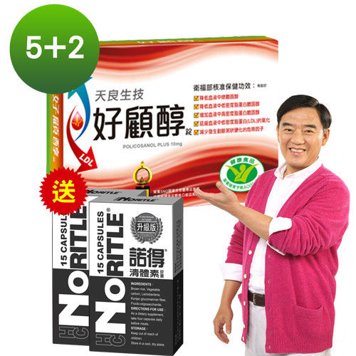 天良生技好顧醇錠(15粒x5盒) 送諾得清體素膠囊(15顆x2盒)