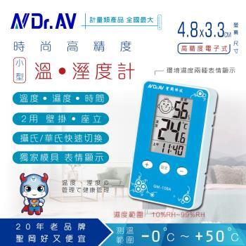 【Dr.AV】三合一智能液晶 溫濕度計(GM-108)