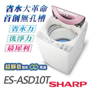 【夏普SHARP】10KG無孔槽洗衣機 ES-ASD10T