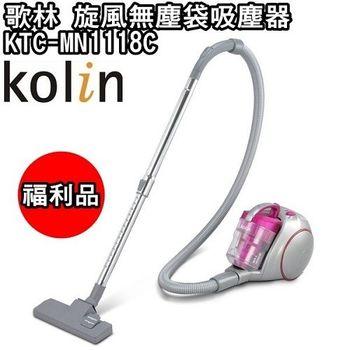 (福利品) 【Kolin歌林】旋風無塵袋吸塵器KTC-MN1118C