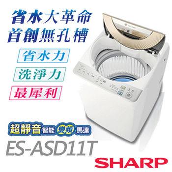 【夏普SHARP】11公斤不銹鋼無孔槽洗衣機 ES-ASD11T