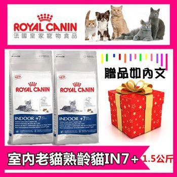 《法國皇家飼料》IN+7室內熟齡貓 老貓 7+ (1.5kg) 寵物 貓 成貓飼料