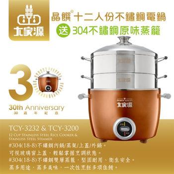 買就送:304不鏽鋼蒸籠【大家源】 晶饌十二人份不鏽鋼電鍋 TCY-3232