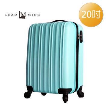 LEADMING-地平線耐摔防刮20吋旅遊行李箱-蒂芬妮藍