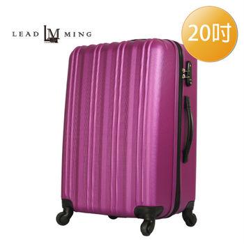 LEADMING-地平線耐摔防刮20吋旅遊行李箱-紫色