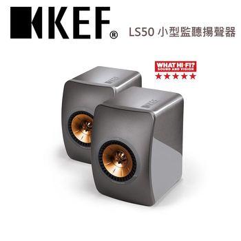 英國 KEF LS50 小型 監聽級喇叭 黑色/白色 LS-50