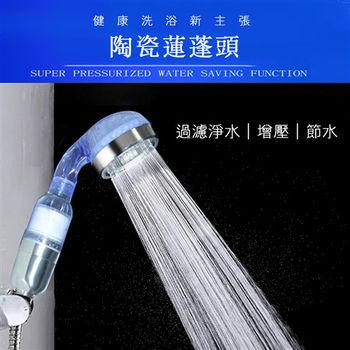 【買達人】陶瓷過濾節水增壓蓮蓬頭-2入