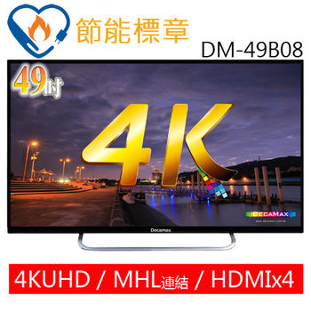 DECAMAX 49吋 4K2K UHD LED顯示器+數位視訊盒(DM-49B08)