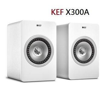 KEF 英國 X300A Wireless 無線 Hi-Fi 主動式同軸 書架喇叭(白色)
