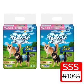 【Unicharm】日本消臭大師 禮貌帶男用-超小型犬SSS 52片 X 2包