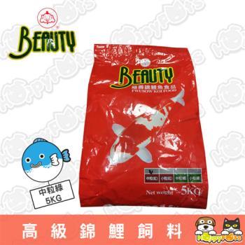 【福壽Beauty】台灣 高級錦鯉飼料 5kg (中粒綠)