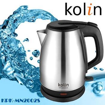 (福利品)【Kolin 歌林】#304不銹鋼2公升快煮壺 KPK-MN2002S / 電茶壺 / 熱水壺