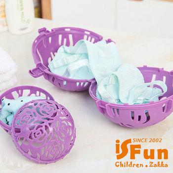 【iSFun】防止變形*加大雙層內衣洗衣球