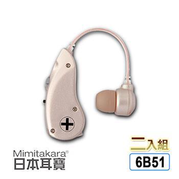 元健大和 ★ 日本耳寶6B51 耳掛型集音器(輔聽器) )《超優惠2入組》 [左右耳通用][非助聽器]