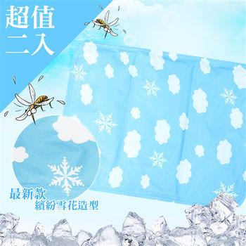 新一代防蚊冰激酷冷凝墊 冰涼墊 寵物墊 散熱墊 坐墊(32x42cm)2入組