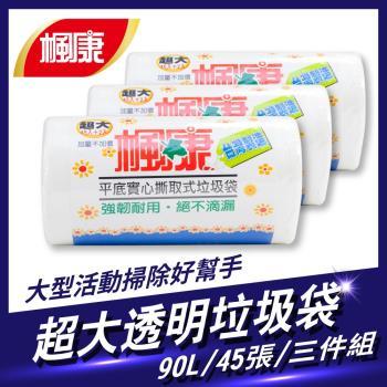 楓康 撕取式環保超大垃圾袋45張3入組(透明/3入)