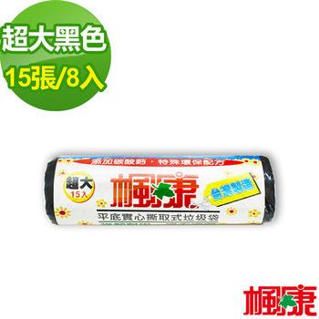 楓康 撕取式環保超大垃圾袋15張8入組(黑色/8入)