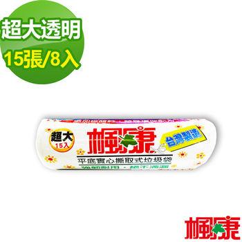 楓康 撕取式環保超大垃圾袋8件組 (透明/15張)
