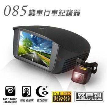 【路易視】085 SONY鏡頭 觸控螢幕機車行車記錄器(贈32G卡)