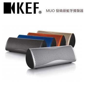 英國 KEF MUO 藍芽無線喇叭 可攜式 6種顏色(獨賣限量款-桃色) 公司貨