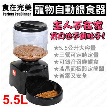 【福利品】食在完美《寵物全自動餵食器》3餐可定食定量錄音5.5L大容量