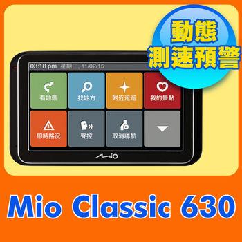 《超值加碼送GPS硬殼包+保護貼》Mio Classic 630 Traffic 5吋及時路況聲控導航機
