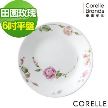 【美國康寧CORELLE】田園玫瑰6吋平盤