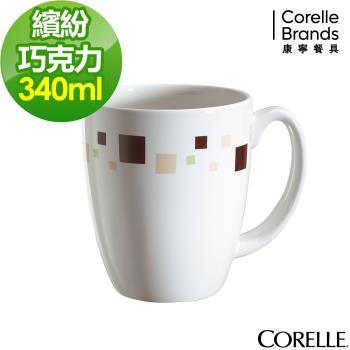 【美國康寧CORELLE】繽紛巧克力340ML馬克杯
