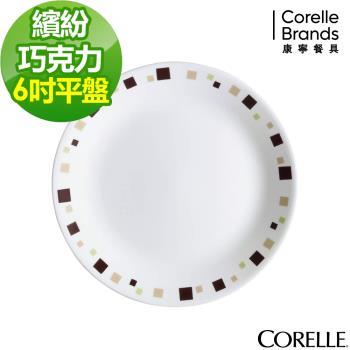 【美國康寧CORELLE】繽紛巧克力6吋平盤