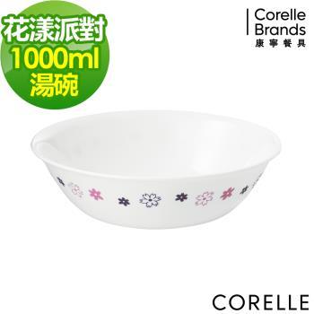 【美國康寧CORELLE】花漾派對1000cc湯碗