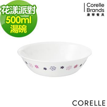 【美國康寧CORELLE】花漾派對500cc湯碗