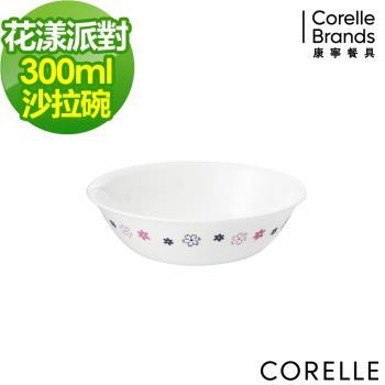 【美國康寧CORELLE】花漾派對300cc沙拉碗