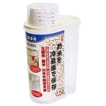【真心良品】2.5L冷藏專用米箱