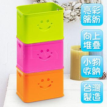 《真心良品》可愛笑臉收納盒(M)4入