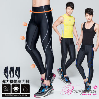 BeautyFocus 3D彈性防曬抗縮運動壓力褲(5807男性專用) 3色任選