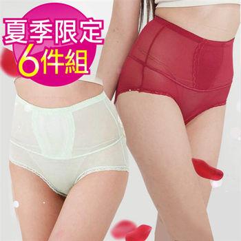 【馨苑】480高丹強塑透氣涼感薄紗無痕雕塑褲(超值6件組)