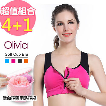 【Olivia】專業防震無鋼圈排汗撞色款運動內衣(拉鍊款) 4件組(贈內衣專用洗衣袋)