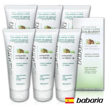 【西班牙Babaria】高含量蝸牛神奇修護凝膠100ml(超值6件組)