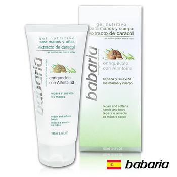 【西班牙Babaria】高含量蝸牛神奇修護凝膠100ml