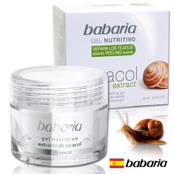 【西班牙Babaria】高含量蝸牛原液活膚50ml