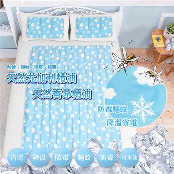 新一代防蚊冰激酷冷凝墊 冰涼墊 寵物墊 散熱墊(1大2小)