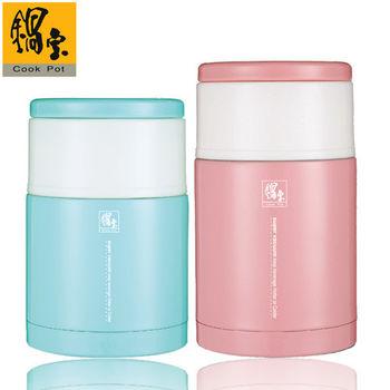 【鍋寶】超真空燜燒罐雙色組 EO-SVP970BSVP1080P